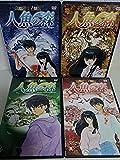 高橋留美子劇場 人魚の森 DVD 単品・全4巻セット