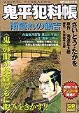 鬼平犯科帳 雨隠れの鶴吉 (SPコミックス)