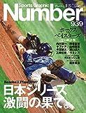 Number(ナンバー)939号 日本シリーズ 激闘の果て。 (Sports Graphic Number(スポーツ・グラフィック ナンバー))