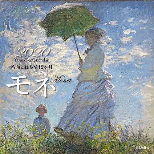 カレンダー2020 名画と暮らす12ヵ月 モネ (ヤマケイカレンダー2020)