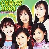CM美少女2001~15秒のシンデレラ[DVD]