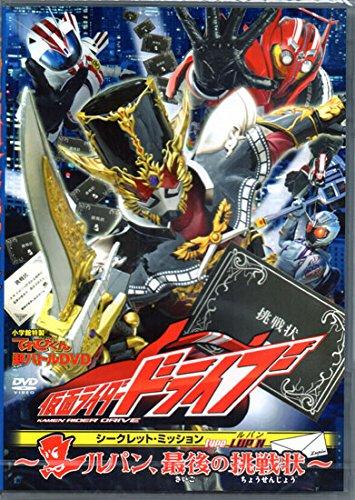 仮面ライダードライブ シークレット・ミッション type LUPIN!~ルパン、最後の挑戦状~ [DVD]