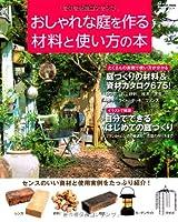 おしゃれな庭を作る材料と使い方の本―だれでも簡単にできる (Gakken Mook 楽しい庭づくり)