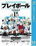 プレイボール 11 (ジャンプコミックスDIGITAL)
