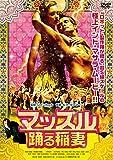 マッスル 踊る稲妻 [DVD]