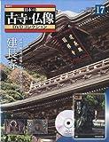 日本の古寺仏像DVDコレクション 17号 (建長寺) [分冊百科] (DVD付)