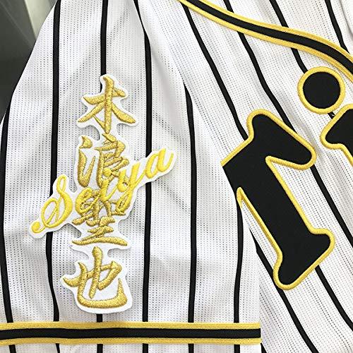 阪神タイガース 刺繍ワッペン 木浪 ネーム ユニホーム 応援 木浪聖也(白)
