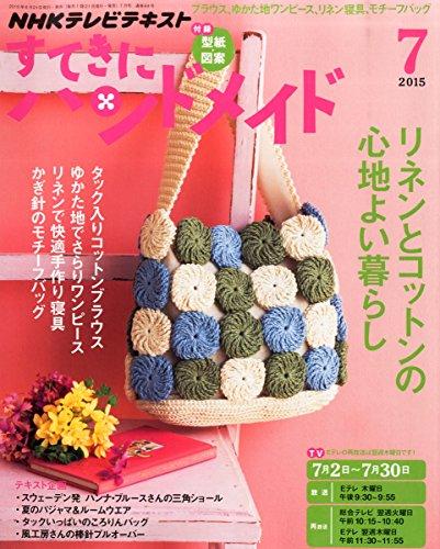 NHK すてきにハンドメイド 2015年 07 月号 [雑誌]の詳細を見る