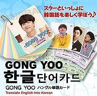 コン・ユ (GONG YOO) グッズ - 韓国語 単語 カード セット (Korean Word Card) [63ピース] 7cm x 8cm SIZE