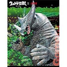 ウルトラ怪獣コレクション(5) (講談社シリーズMOOK)