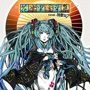 花楽里漫葉集 feat.初音ミク(DVD付)
