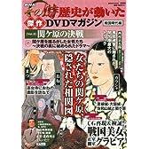NHKその時歴史が動いた傑作DVDマガジン戦国時代編 Vol.2 関ヶ原の決戦 (講談社 MOOK)