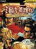 システムソフト・アルファー 三国志英雄伝 Gold Edition SSセレクション