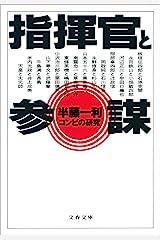 指揮官と参謀 コンビの研究 (文春文庫) Kindle版