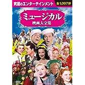 DVD>究極のエンターテイメントミュージカル映画大全集 (<DVD>)