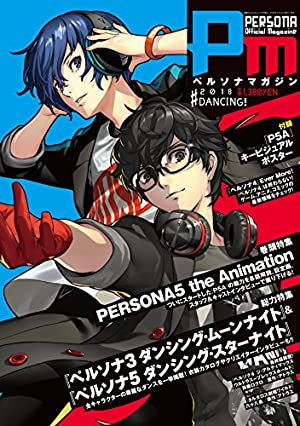 電撃PlayStation 2018年7/8号増刊 ペルソナマガジン #2018 DANCING!