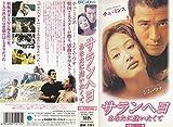 サランヘヨ あなたに逢いたくて(字) [VHS]
