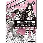 ログ・ホライズン 西風の旅団(4) (ドラゴンコミックスエイジ)