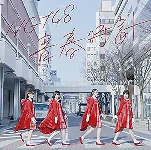 青春時計(TypeC)(DVD付)