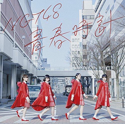 青春時計(TypeC)(DVD付) - NGT48