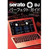 serato DJパーフェクト・ガイド (GROOVE presents)