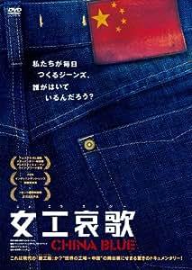 女工哀歌 [DVD]