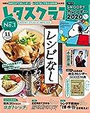 レタスクラブ 2019年11月増刊号 [雑誌] 画像