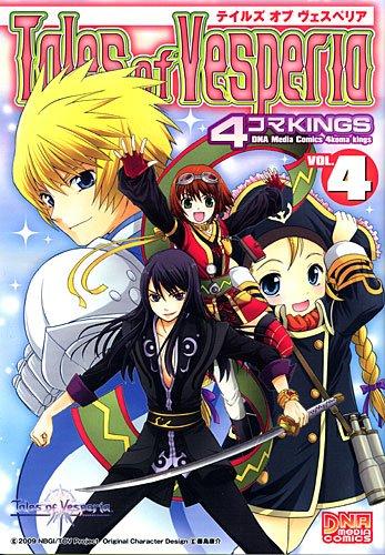 テイルズオブヴェスペリア4コマKINGS 4 (IDコミックス DNAメディアコミックス)の詳細を見る