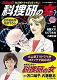 コミック科捜研の女 1 (AKITA TOP COMICS)