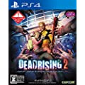 DEAD RISING 2【CEROレーティング「Z」】 - PS4