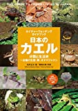 日本のカエル: 分類と生活史~全種の生態、卵、オタマジャクシ (ネイチャーウォッチングガイドブック)