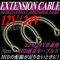 延長ケーブル HID用 30cm バラストからバーナー