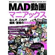 MAD動画マニアックス―なんぞ、これ!?爆笑・衝撃のMAD動画大集結 (アスペクトムック)