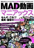MAD動画マニアックス—なんぞ、これ!?爆笑・衝撃のMAD動画大集結 (アスペクトムック)