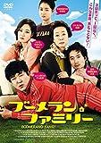 ブーメランファミリー [DVD]
