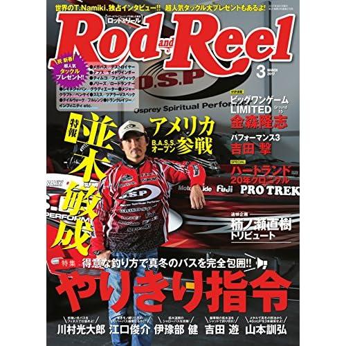 Rod&Reel(ロッドアンドリール) 2017年3月号 (2017-02-03) [雑誌]