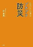 レスキューナースが教える プチプラ防災 (扶桑社BOOKS)