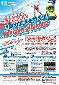 世界の頂点をめざす ! High Jump ~ 踏切 技術 を軸にした 理論 と 実践 ~ [ 陸上競技 DVD 番号 862 ]