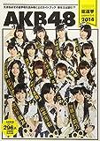 AKB48総選挙公式ガイドブック2014 (講談社 Mook) 画像