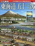 CG再現東海道五十三次―CGと浮世絵でひもとく宿場と旅の楽しみ (双葉社スーパームック)