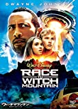 ウィッチマウンテン/地図から消された山 [DVD] 画像