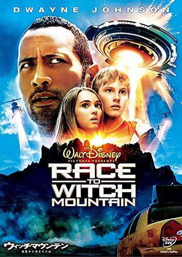 ウィッチマウンテン/地図から消された山 [DVD]