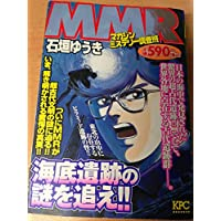 MMR 海底遺跡の謎を追え!!―マガジンミステリー調査班 (プラチナコミックス)