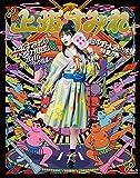 上坂すみれのひとり相撲2016~サイケデリック巡業~&超中野大陸の逆襲 群星の巻 [Blu-ray]