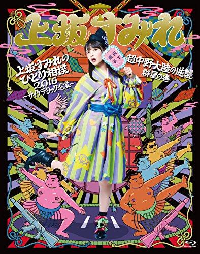 上坂すみれのひとり相撲2016~サイケデリック巡業~&超中野...