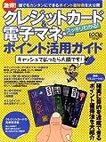 クレジットカード&電子マネーポイント活用ガイド (LOCUS MOOK)