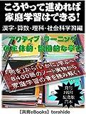 こうやって進めれば家庭学習はできる!「漢字・算数・理科・社会科編」: 秋田県式家庭学習ノートに負けないアクティブ・ラーニングの主体的・協働的な学び