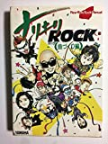 ナリキリロック〈曲づくり編〉 (New―Kids rock manual)
