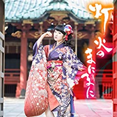 Mode Style♪東山奈央のCDジャケット