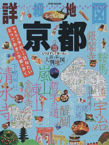 詳細地図で歩きたい町 京都 (JTBのムック)